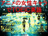 Anime female chracter de TOEIC an ebook for studying TOEIC with some sentences which describe some Japanese animations characters such as Kemono Friends ... berserk everyday life w (Japanese Edition)
