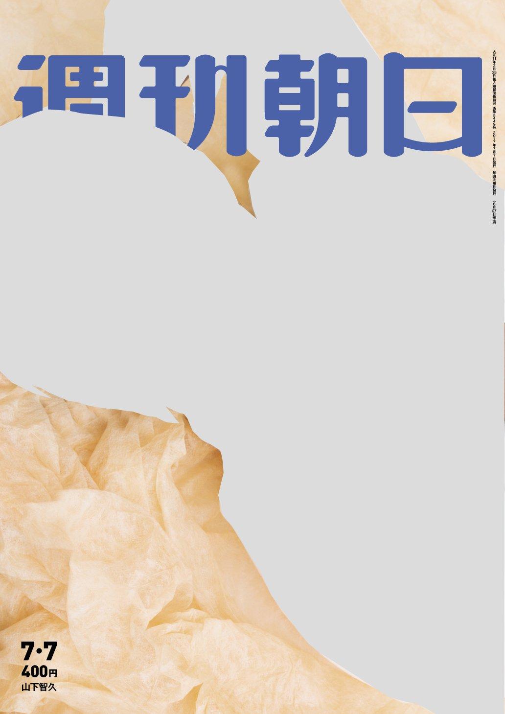 週刊朝日 2017年7月7日号