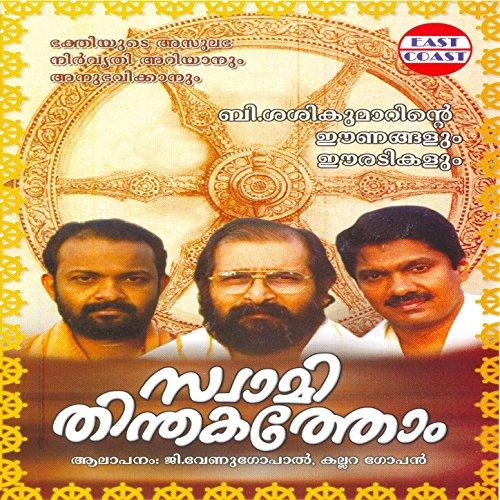 Aazhi Poojayail By Kallara Gopan On Amazon Music
