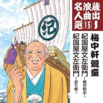 Amazon   蔵出し浪曲名人選(15)...