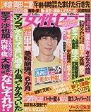 週刊女性セブン 2017年 5/25 号 [雑誌]