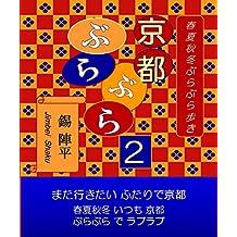 kyoto burabura 2 (Japanese Edition)