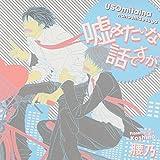 Drama CD (Kazuyuki Okitsu, Hirofumi Nojima) - Uso Mitaina Hanashi Desuga [Japan CD] CEL-59