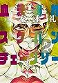 血まみれスケバンチェーンソー 12 (ビームコミックス)