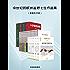 中世纪的欧洲盐野七生作品集(套装共25册)