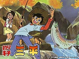 釣りキチ三平(アニメ)