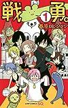 戦勇。 1 (ジャンプコミックス)