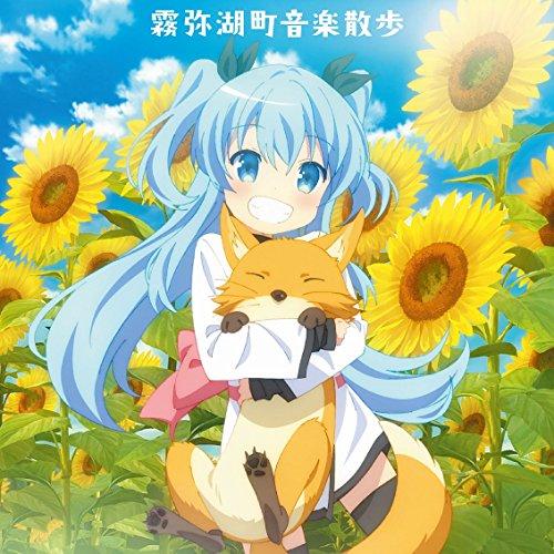 TVアニメ『天空のメソッド』オリジナルサウンドトラック「霧弥湖町音楽散歩」の商品画像