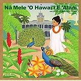 ナ・メレ・オ・ハワイ・エ・アラニ vol.2 ハワイ王国時代のハワイ音楽 <インスト編>
