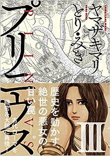 [ヤマザキマリxとり・みき] プリニウス 第01-03巻