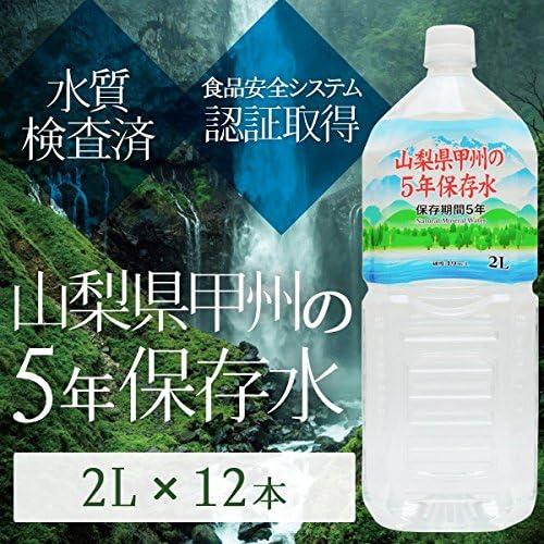 甲州の5年保存水 2L×12本(6本×2ケース) 非常災害備蓄用ミネラルウォーター