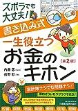 Zubora demo daijobu kakikomishiki issho yakudatsu okane no kihon.