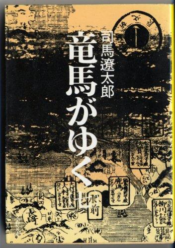 Ryoma ga yuku [Japanese Edition] (Volume # 7)