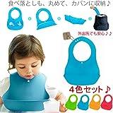 ベビー シリコン スタイ 4色 セット ( 食べ落とし を 安心 キャッチ ) お出かけ にも 楽々 収納 ( カンタン 手洗い ) BPA フリー ( Baby Rabbit )