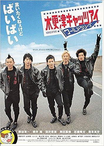 1076) 邦画映画チラシ[ 木更津キ...