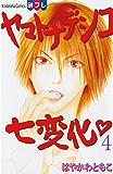 ヤマトナデシコ七変化 完全版(4) (別冊フレンドコミックス)