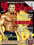『マッスル・アンド・フィットネス日本版』2015年2月号