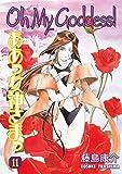 Oh My Goddess! Vol. 11