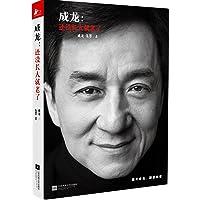 成龙:还没长大就老了(成龙先生荣获奥斯卡终身荣誉成就奖,系首位华人!)
