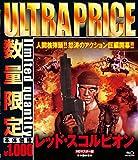 ウルトラプライス版 レッド・スコルピオン blu-ray《数量限定版》