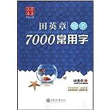 华夏万卷·田英章楷书7000常用字(封面随机)
