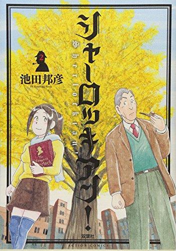 シャーロッキアン!(2) (アクションコミックス)
