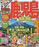 まっぷる 鹿児島 指宿・霧島 (まっぷるマガジン)