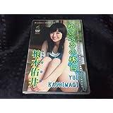 欅坂46 今泉佑唯 ゆいふるの休日 柏木佑井 廃盤 DVD サイン入りジャケット付き