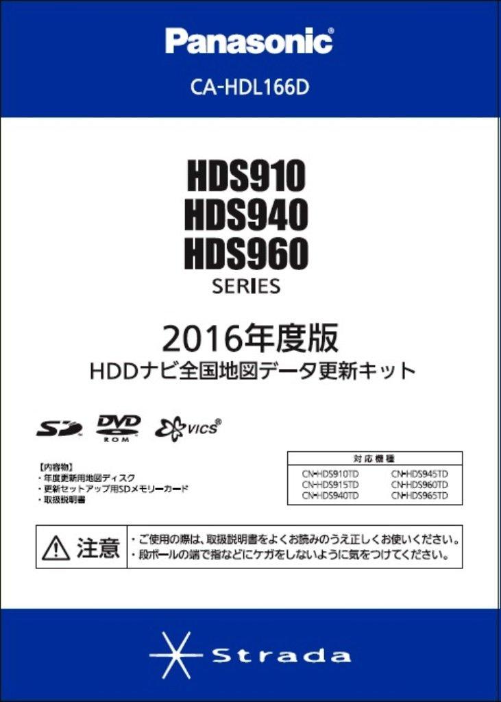 パナソニック(Panasonic) 2016年度版地図更新ソフト HDS910940960シリーズ用CA-HDL166D B0181XMSXE
