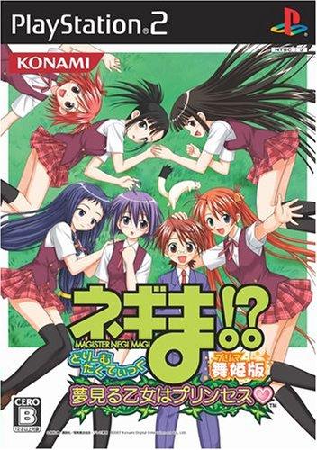 Negima!? Dream Tactic Yume miru Otome ha Princess [My Hime Version] [Japan Import] Negima Girl