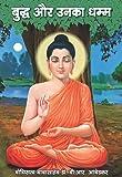 Buddha And His Dhamma (Hindi) (First Edition)