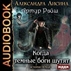 Arthur Reisch 1. When the Dark Gods Joke [Russian Edition] | Livre audio Auteur(s) : Alexandera Lisina Narrateur(s) : Dmitry Kuznetsov