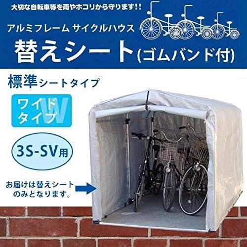 大切な自転車等を雨やホコリから守ります アルミフレーム サイクルハウス 替えシート(ゴムバンド付) 標準シートタイプ/ワイドタイプ 3S-SV用 [簡易パッケージ品]