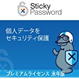 Sticky Password プレミアム 1 ユーザー ライフタイム(永年) [ダウンロード]