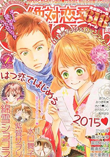 Zettai ren'ai SWEET ~ Japanese Manga Magazine January 2015 Issue [JAPANESE EDITION] JAN 1