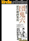 団鬼六原作劇画集成 1
