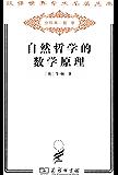 自然哲学的数学原理 (汉译世界学术名著丛书)