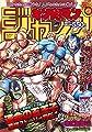 『キン肉マン』ジャンプ 運命の五王子最強ストーリー列伝!! (ジャンプコミックス)