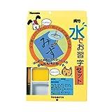 呉竹 書道セット 水書き 水でお習字セット KN37-20