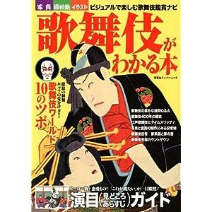 『歌舞伎がわかる本 (双葉社スーパームック)』
