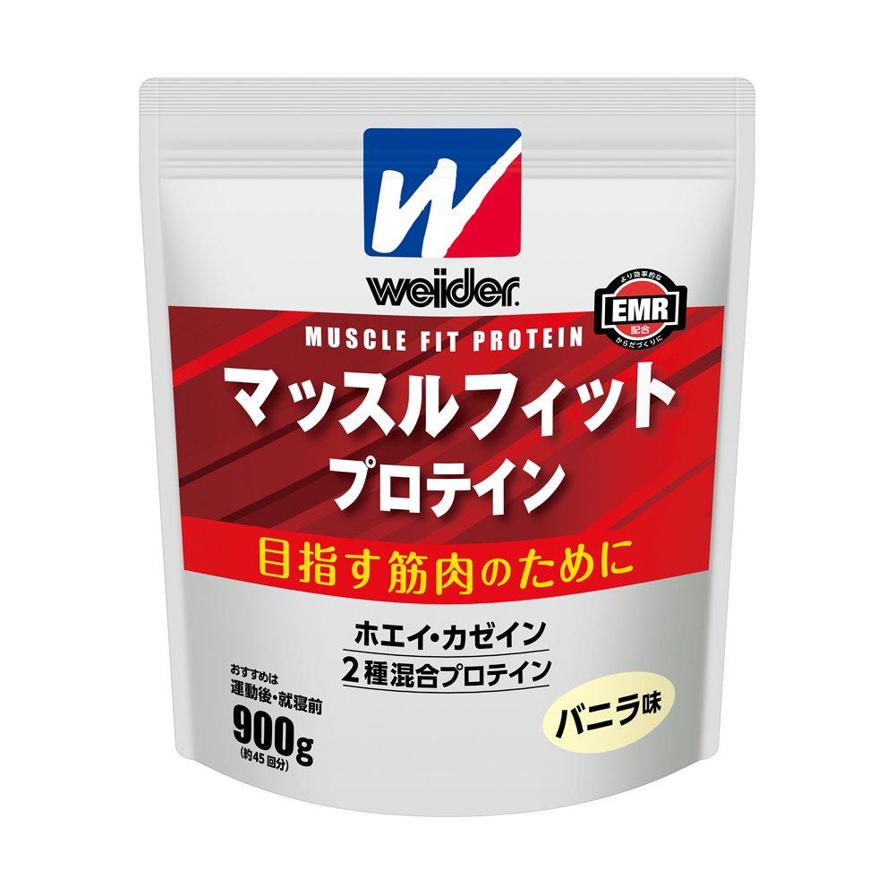 ウイダー マッスルフィットプロテイン900g バニラ味(2個セット) B0794RZ46M