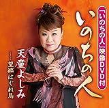 INOCHI NO HITO(+DVD)