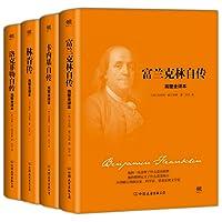 美国四大传记:富兰克林自传+林肯传+卡内基自传等(套装共4册)