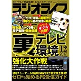 2017年12月号 DVD-ROM RL別冊ムック 電子書籍版・アリエナイ理科