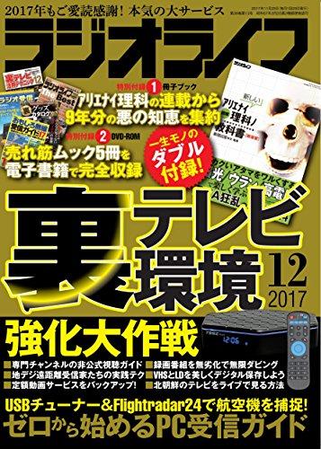 ラジオライフ 2017年12月号 画像 A