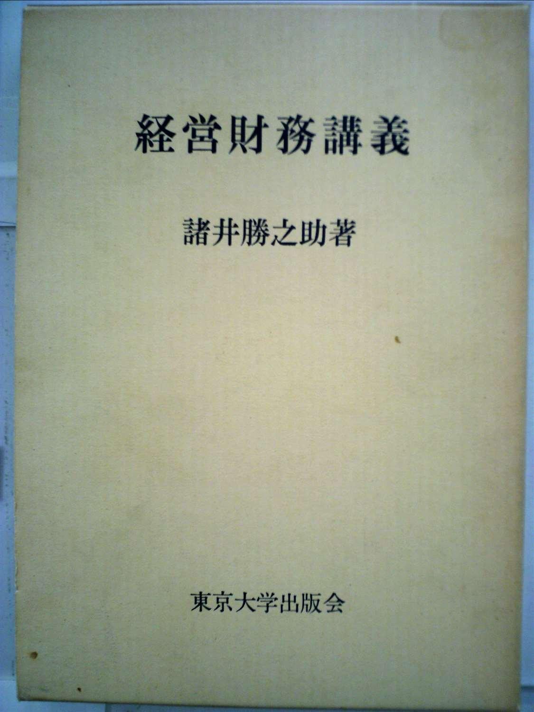 経営財務講義 (1979年) | 諸井 ...