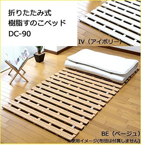 サンハーベスト 折りたたみ式樹脂すのこベッド DC-90 IVアイボリー 寝具 家具 ベッド ab1-1019915-ah [簡素パッケージ品] B074M6MMC6