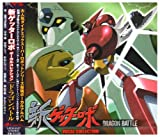 Shin Getter Robo: Vocal Collect by Soundtrack (2006-07-26)
