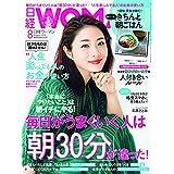 日経 WOMAN 2018年8月号 小さい表紙画像