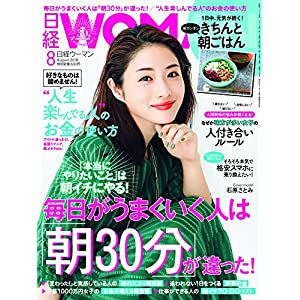日経 WOMAN 表紙画像